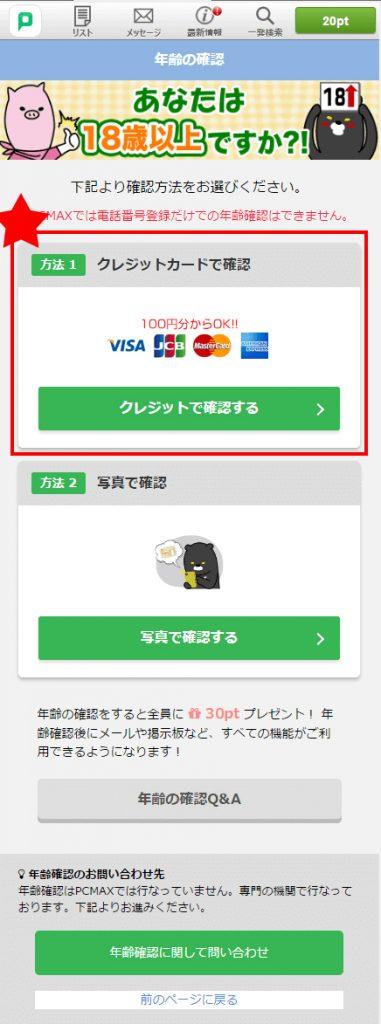 年齢認証クレジットカード